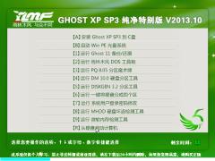 雨林木风 GHOST XP SP3 纯净特别版 V2013.10[图]