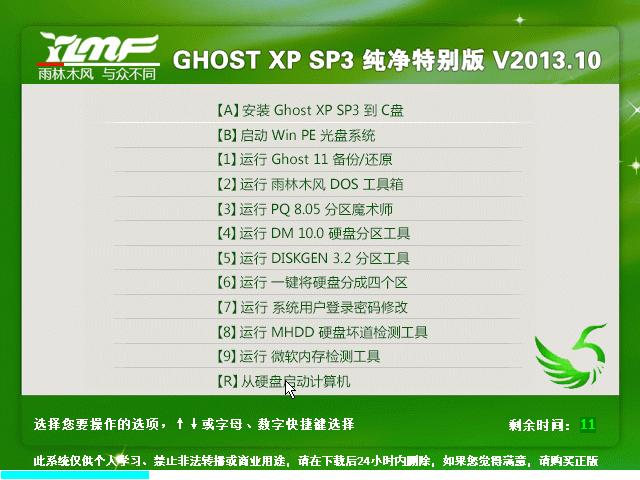 雨林木风 GHOST XP SP3 纯净特别版 V2013.10