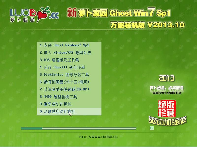 新萝卜家园 GHOST WIN7 SP1 万能装机版 V2013.10