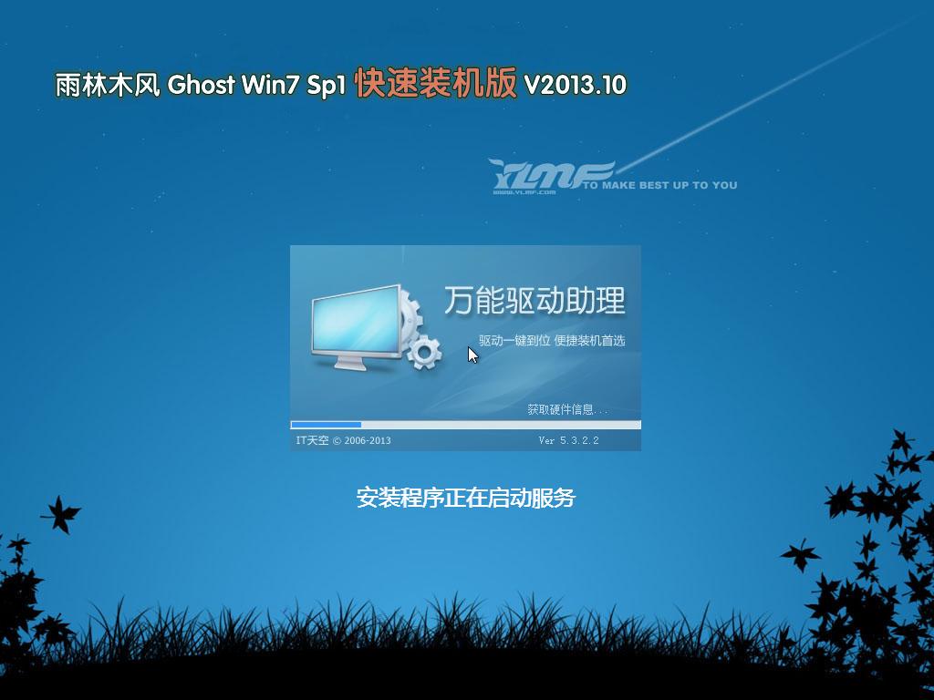 雨林木风 Ghost Win7 SP1 快速装机版 V2013.10