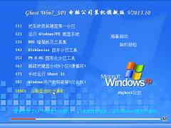 电脑公司 Ghost Win7 Sp1 装机旗舰版 V2013.10