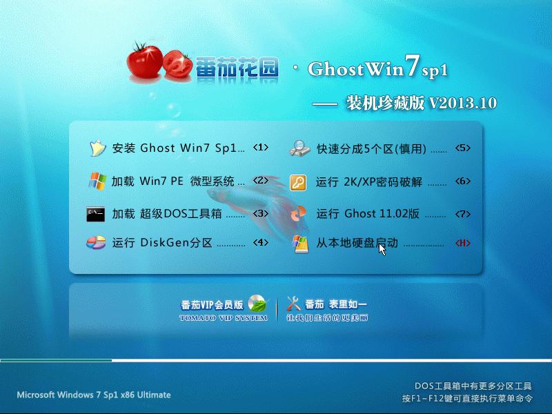 番茄花园 Ghost Win7 SP1 装机珍藏版 V2013.10