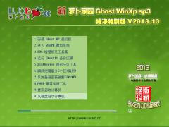 新萝卜家园 GHOST XP SP3 纯净特别版 V2013.10[图]
