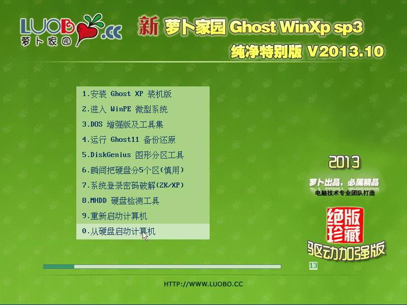 新萝卜家园 GHOST XP SP3 纯净特别版 V2013.10
