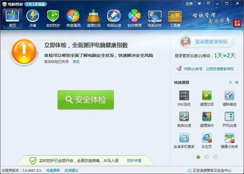 电脑管家官方2013下载_电脑管家免费下载(2013官方正式版)_常用软件_系统之家