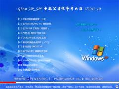 电脑公司 GhostXP_SP3 纯净专业版 V2013.10[图]