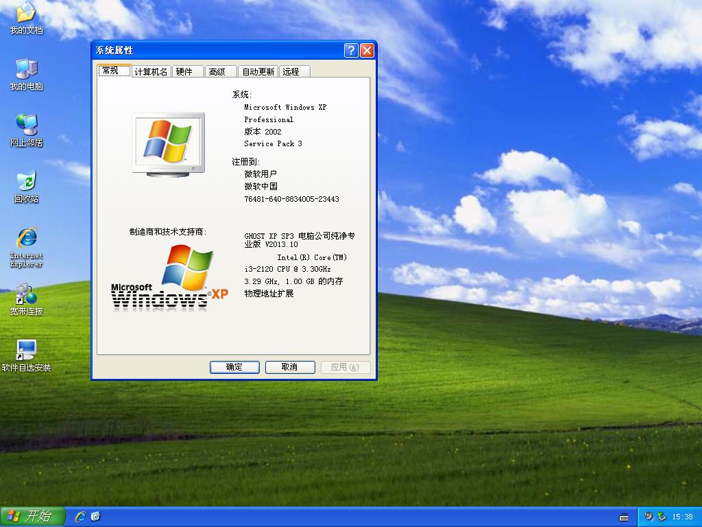 电脑公司 GhostXP_SP3 纯净专业版 V2013.10