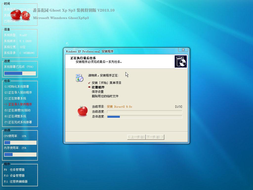 番茄花园 Ghost Xp Sp3 纯净特别版 V2013.10