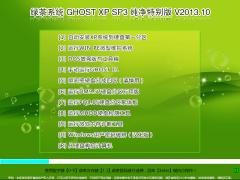 绿茶系统 GHOST XP SP3 纯净特别版 V2013.10[图]