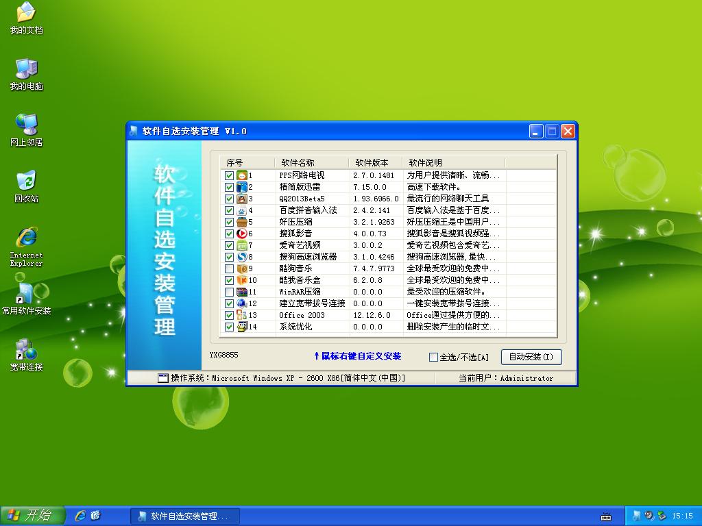 绿茶系统 GHOST XP SP3 纯净特别版 V2013.10