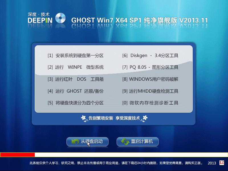 深度技术 GHOST Win7 X64 SP1 纯净旗舰版 V2013.11_安装界面图