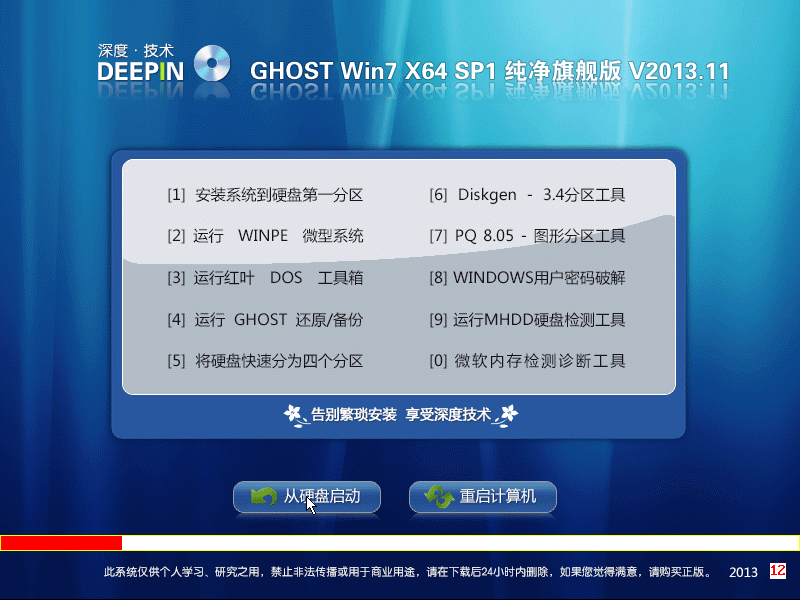 ��ȼ��� GHOST Win7 X64 SP1 �����콢�� V2013.11_��װ����ͼ