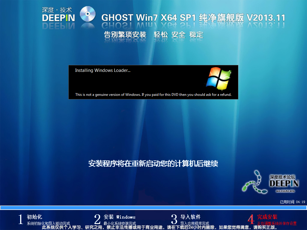 深度技术 GHOST Win7 X64 SP1 纯净旗舰版 V2013.11