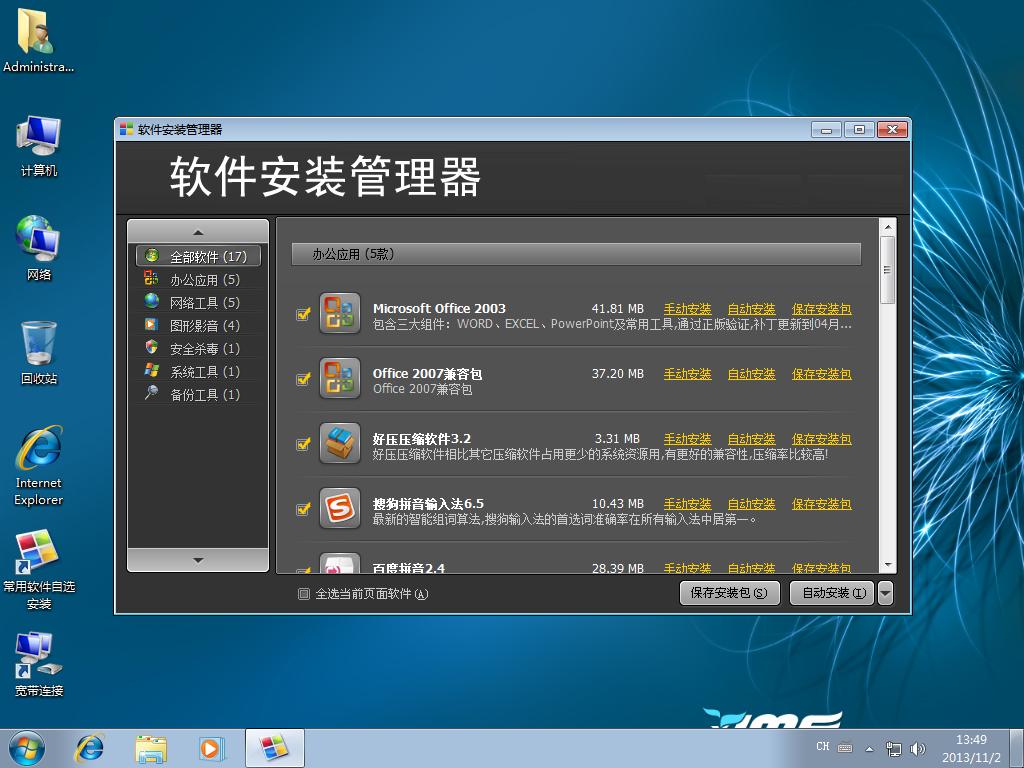 深度技术 GHOST Win7 X64 SP1 纯净旗舰版 V2013.11深度技术 GHOST Win7 X64 SP1 纯净旗舰版 V2013.11