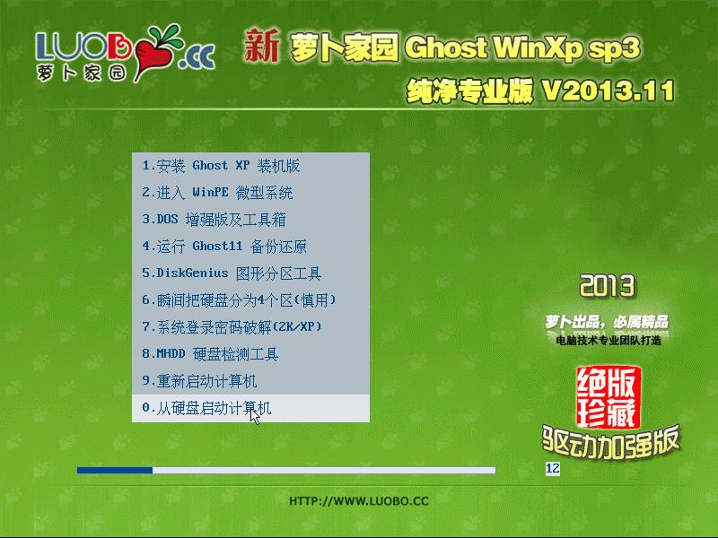新萝卜家园 GHOST XP SP3 纯净专业版 V2013.11