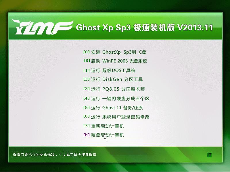雨林木风 Ghost XP SP3 极速装机版 V2013.11