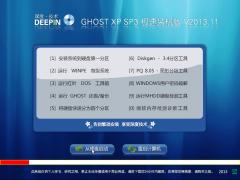 深度技术 GHOST XP SP3 极速装机版 V2013.11[图]