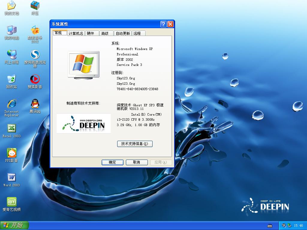 深度技术 GHOST XP SP3 极速装机版 V2013.11