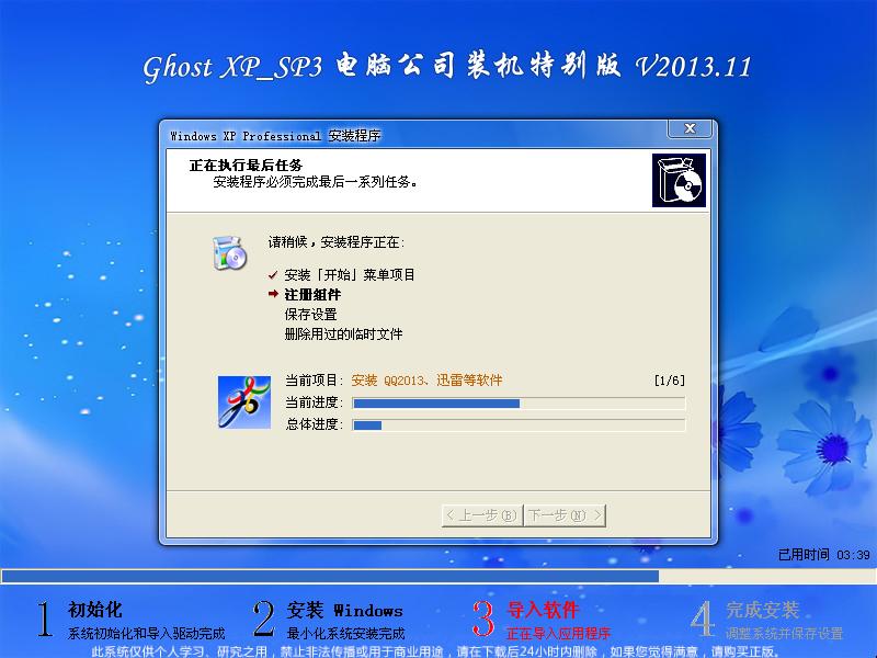 电脑公司 Ghost XP_SP3 装机特别版 V2013.11