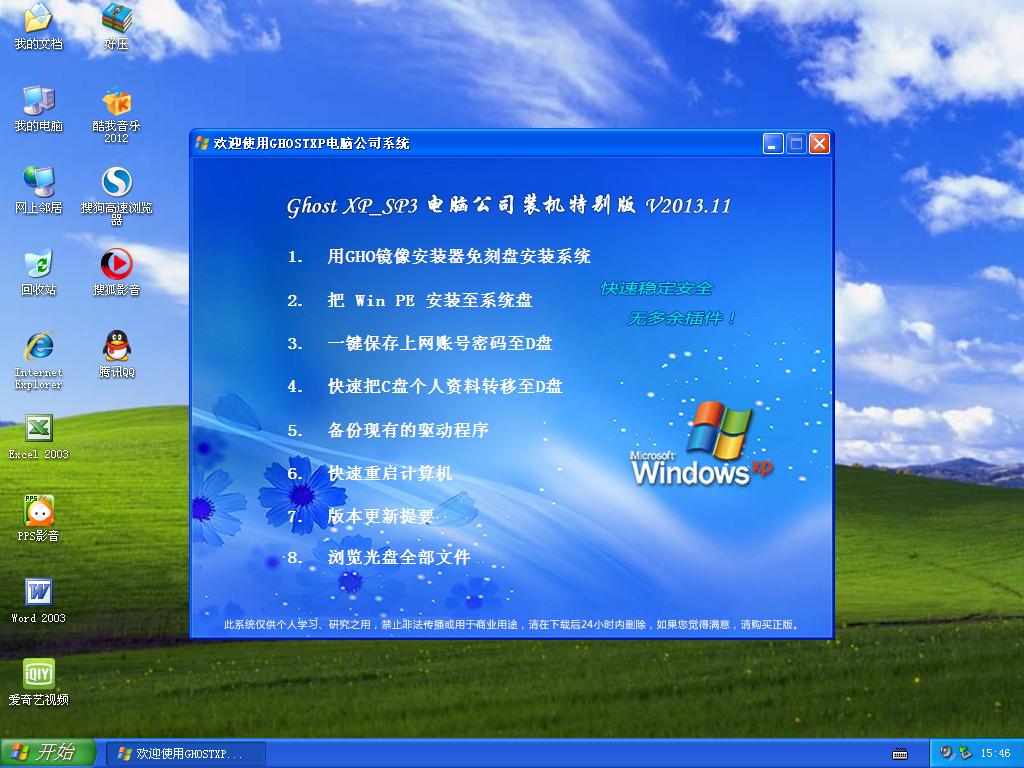 电脑公司 Ghost XP_SP3 装机特别版 V2013.11电脑公司 Ghost XP_SP3 装机特别版 V2013.11