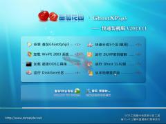 番茄花园 GHOST XP SP3 快速装机版 V2013.11[图]