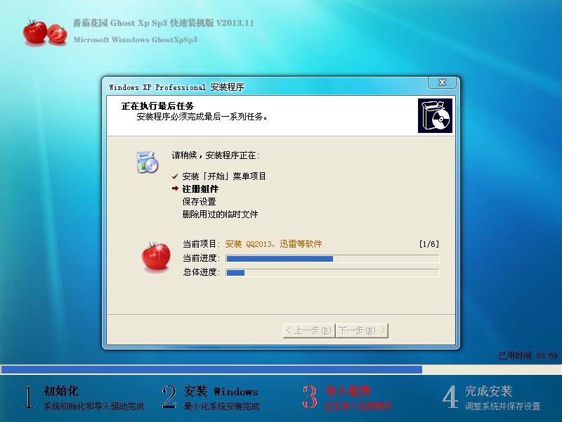 番茄花园 GHOST XP SP3 快速装机版 V2013.11
