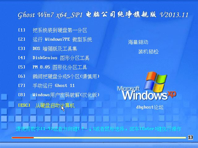 新萝卜家园 Ghost Win7 x64 SP1 纯净旗舰版 V2013.11[图]