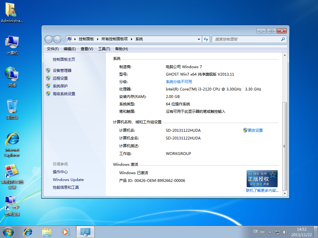 电脑公司 Ghost Win7 x64 Sp1 纯净旗舰版 V2013.11