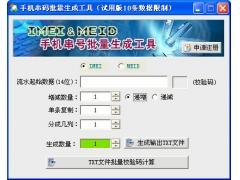 手机串码批量生成工具(IMEI&MEID) V4.0正式版