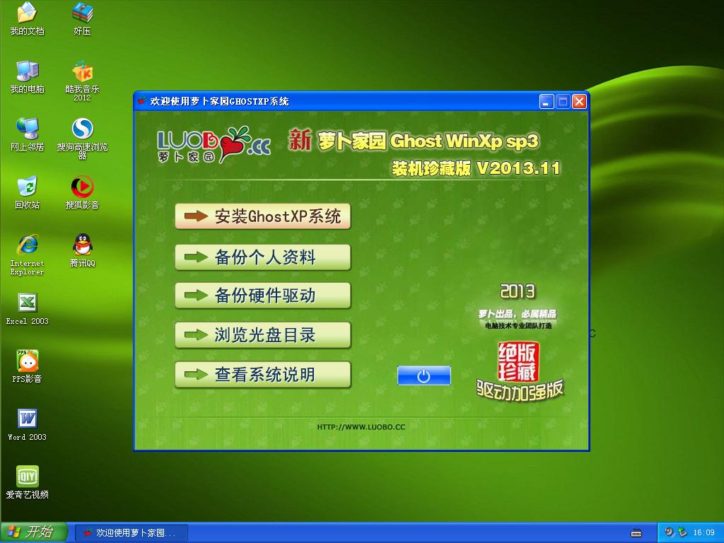 新萝卜家园 Ghost Xp Sp3 装机珍藏版 V2013.11新萝卜家园 Ghost Xp Sp3 装机珍藏版 V2013.11