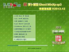 新萝卜家园 Ghost XP SP3快速装机版 V2013.12_安装界面图