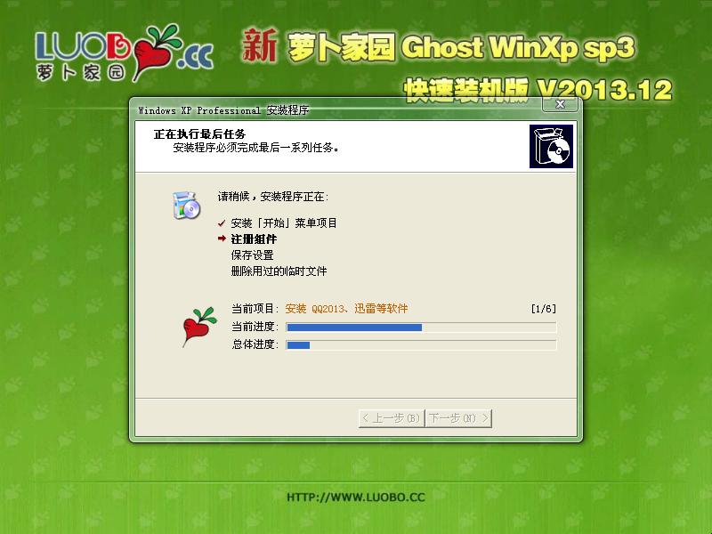 新萝卜家园 Ghost XP SP3快速装机版 V2013.12