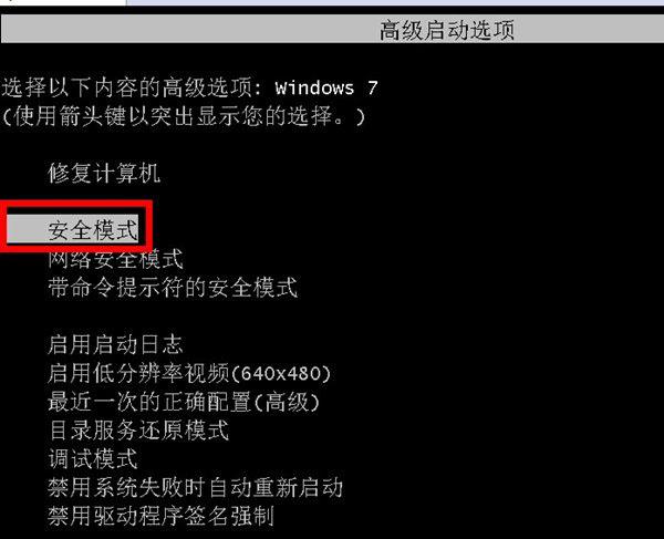 Win7自动修复也进入不了系统怎么办?