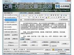 石青伪原创工具V1.8.9官方正式版[图]