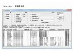PSearcher 图片批量下载工具V6.0.8官方版[图]