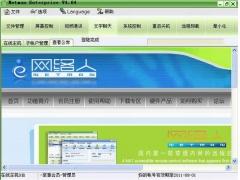 网络人远程控制软件V5.801企业版[图]