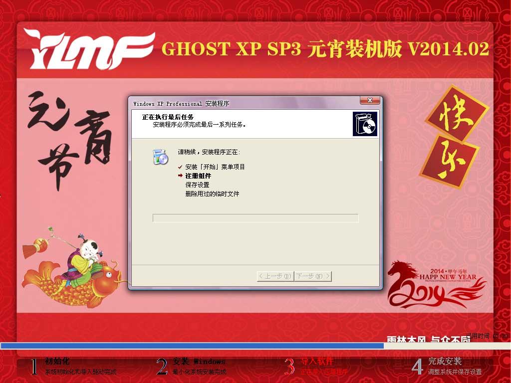 雨林木风 GHOST XP SP3 元宵装机版 V2014.02