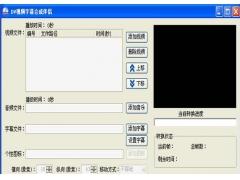 DV视频字幕合成伴侣(视频编辑软件)V8.3正式版[图]