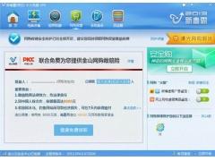 金山毒霸(安全软件)VSP6.0官方版[图]