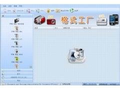 格式工厂(视频格式转换软件)V3.3.2正式版[图]