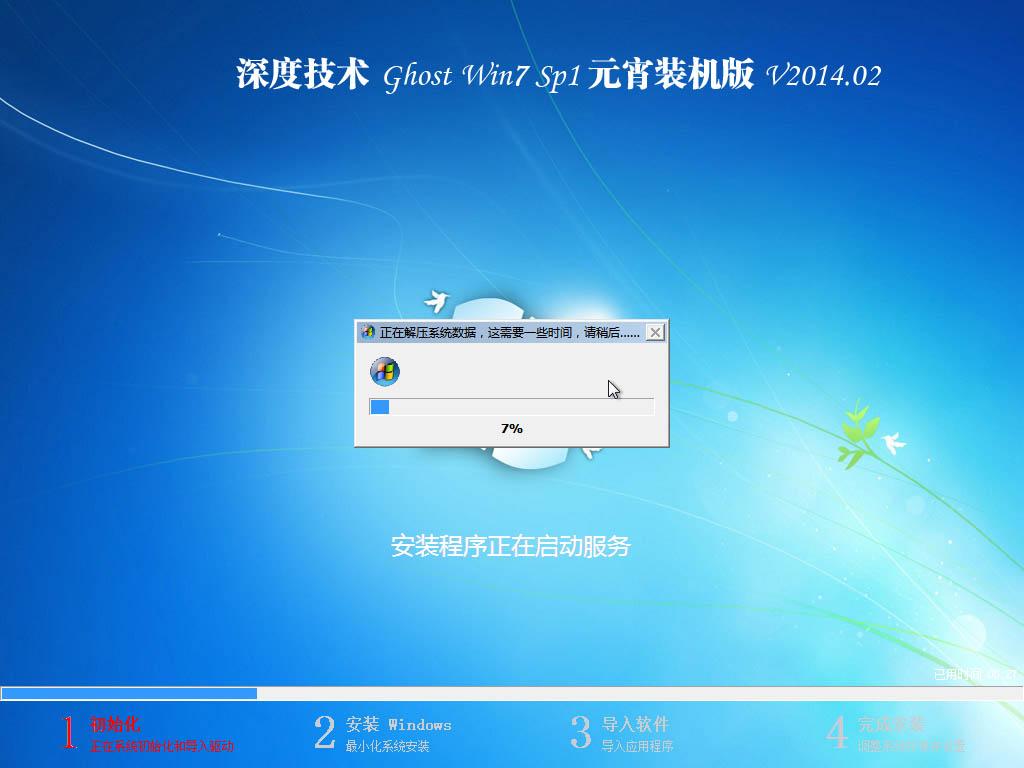 深度技术 GHOST Win7 X64 装机旗舰版 V2014.02