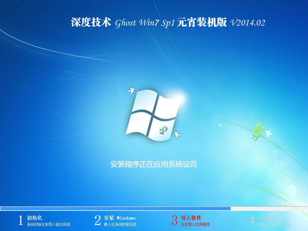 深度技术 GHOST Win7 X64 装机旗舰版 V2014.02深度技术 GHOST Win7 X64 装机旗舰版 V2014.02
