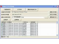 一键清除垃圾(系统垃圾清理软件)V5.01正式版[图]