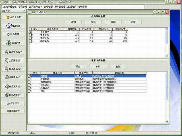 平板电脑点菜系统 V26.2.9 增强正式版