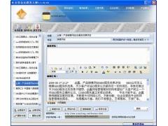 论坛群发大师(seo外链工具)V1.8.6 官方版[图]