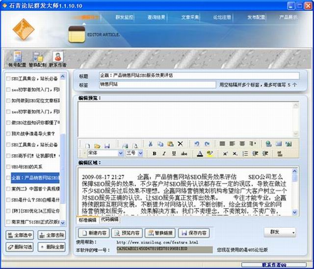 论坛群发大师(seo外链工具)V1.8.6 官方版