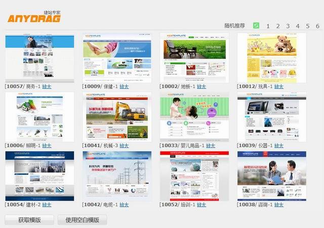 建站专家网站建设系统V1.0.0.1128 官方版