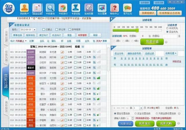 智胜竞彩北单足球彩票过滤软件V2.4.7.3 正式版