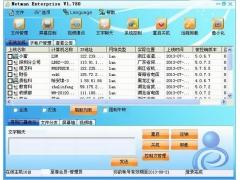 网络人远程控制软件V1.802 官方旗舰版[图]