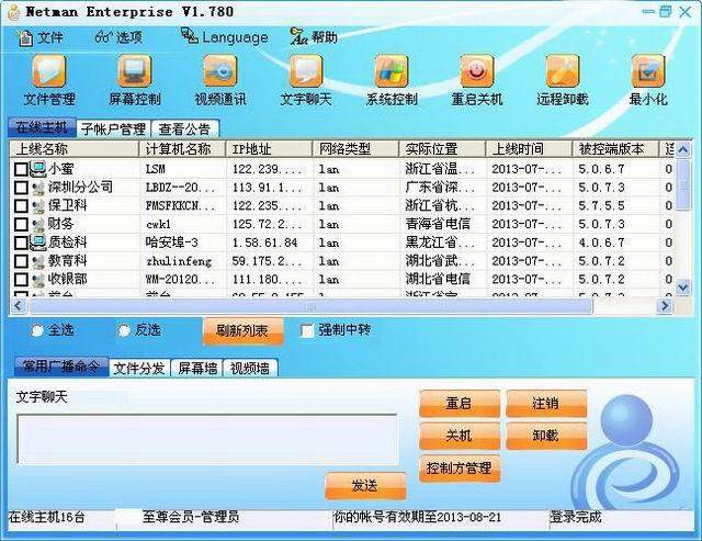 网络人远程控制软件V1.802 官方旗舰版